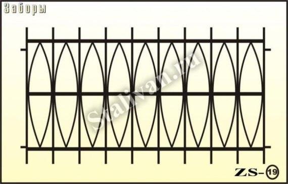 Секционный сварной забор ZS-19 - фото 1